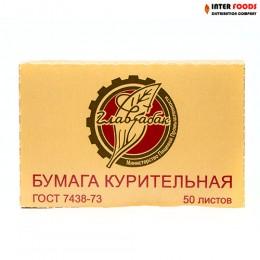 Бумага курительная ГлавТабак 50 листов